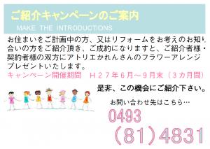 takanami_150605